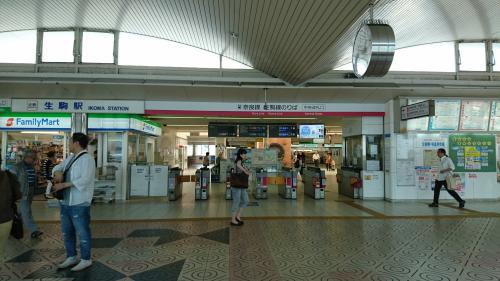近鉄生駒駅